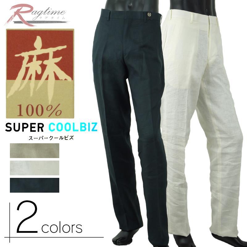 Cool Summer Pants long pant menu0027s pants notch 100% hemp linen  IHDKKGF